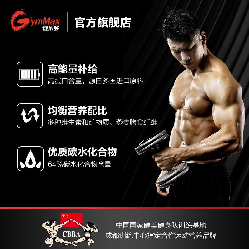 GymMax/健乐多 乳清蛋白粉瘦人健身增健肌粉1磅增重增肥食品