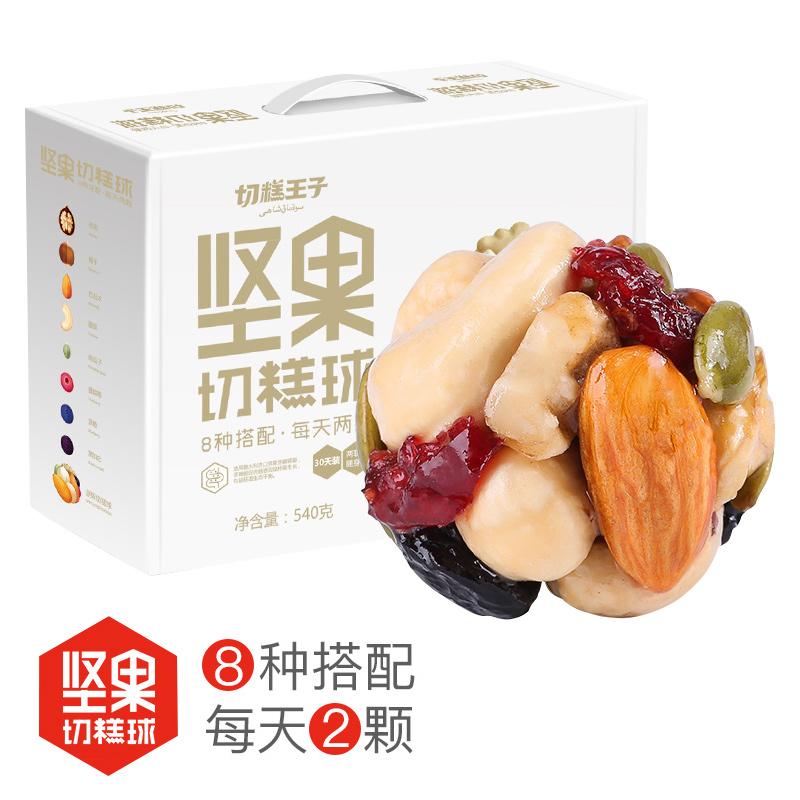 【切糕王子_每日坚果球30天540g】混合坚果果干礼盒孕妇儿童零食