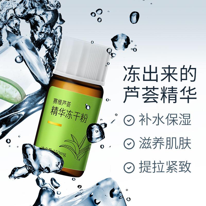 赛维芦荟左旋维c原液冻干粉修护补水保湿提亮肤色面部安瓶精华液