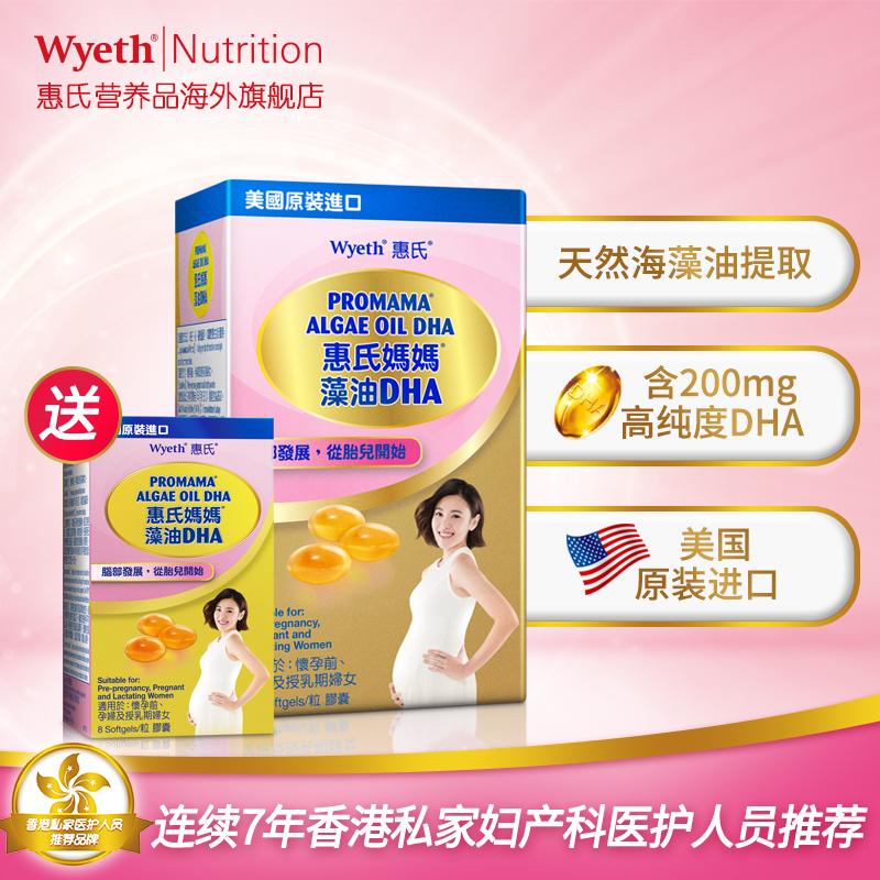 惠氏妈妈藻油DHA 30粒+8粒美国FDA认证高纯度港版孕妇产营养补充