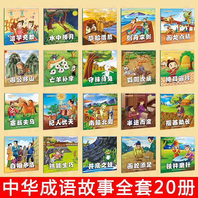 儿童成语故事书6-10岁 国学经典教材20册0-3-6岁幼少儿童读物3-4-5-6-7岁婴幼儿早教配图图书宝宝绘本小学生1-2-3年级故事儿童书籍