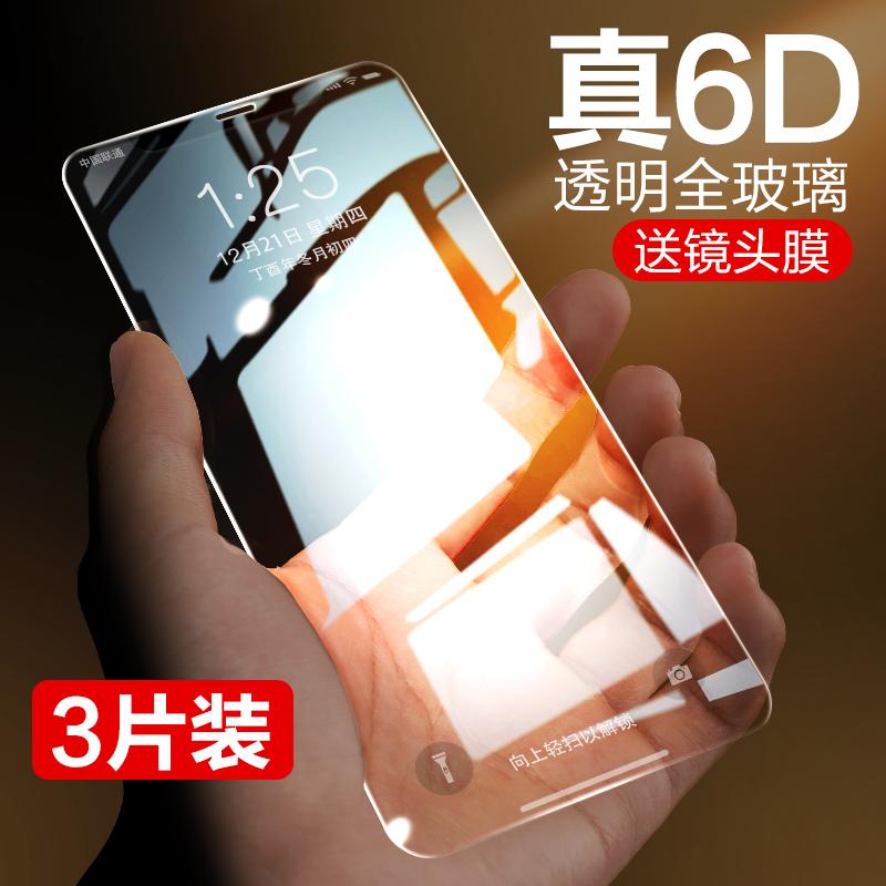 iphonex钢化膜全屏覆盖苹果x手机iphone前后蓝光背膜防摔8X全包mo全包边6d玻璃背面屏保ipx叉超薄iponex贴膜i