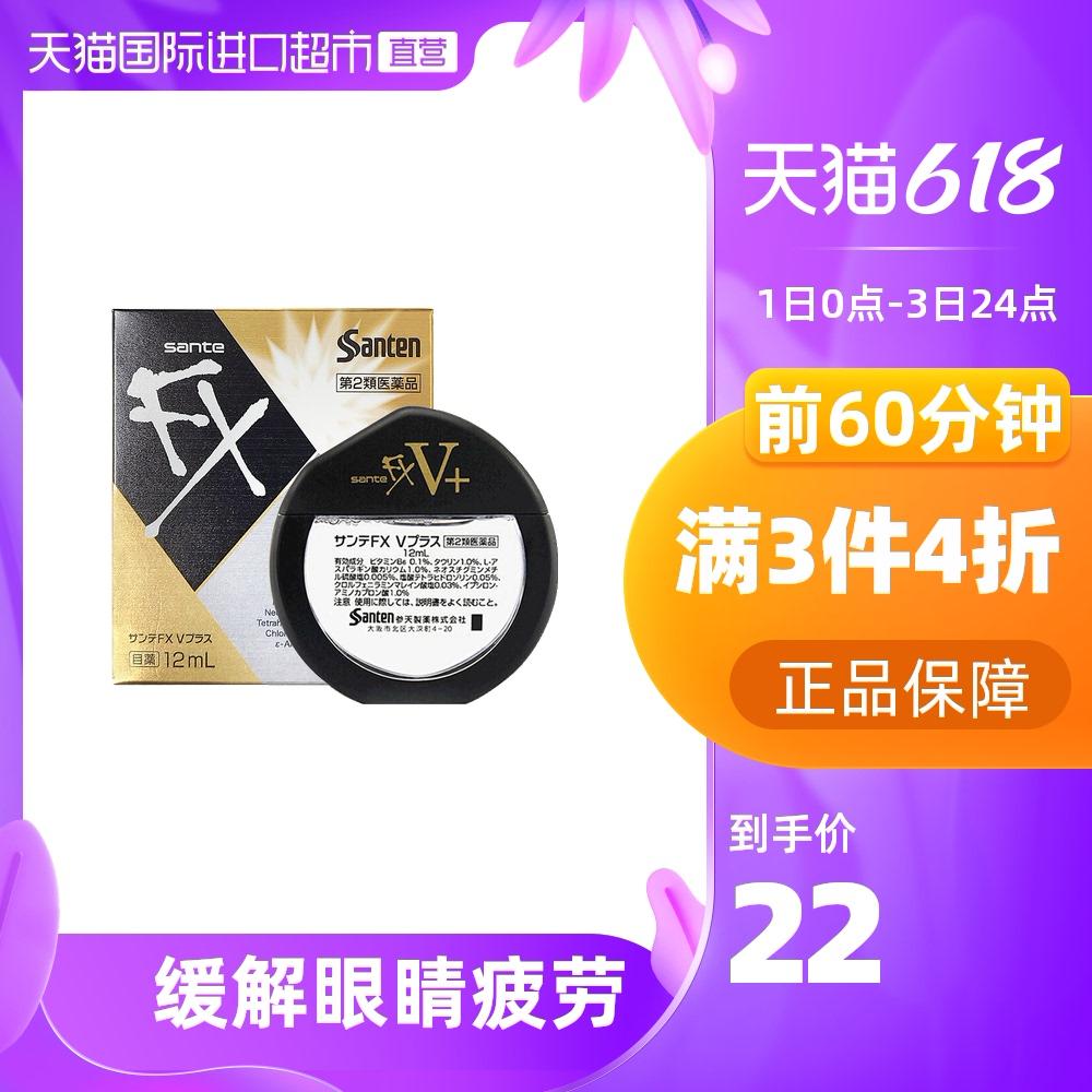 0点前1小时,日本 参天 FXV+ 2021新款解疲劳超清凉眼药水 金色 12ml*3件