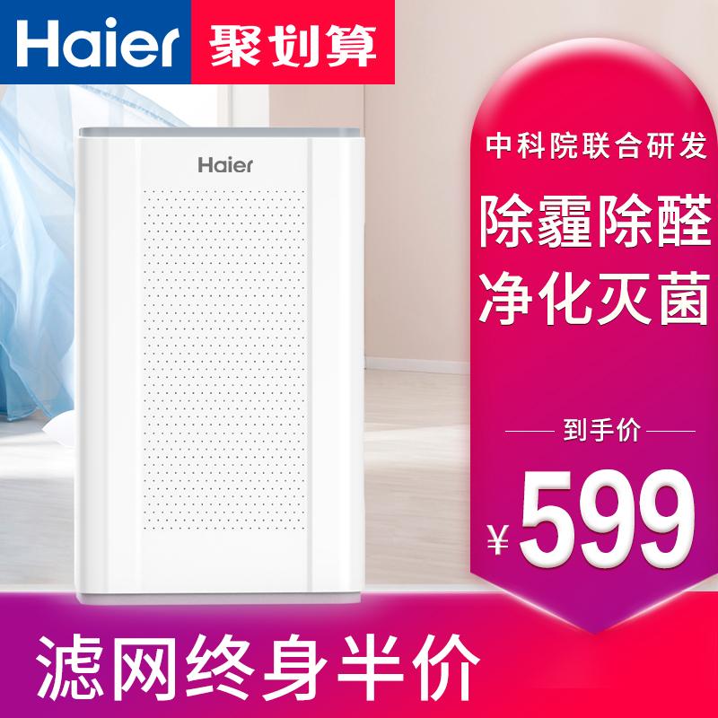广告款,Haier 海尔 KJ200F-A180A 氨基酸负离子 家用母婴空气净化器