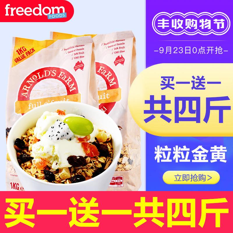 澳洲进口水果燕麦片即食无糖脱脂早餐冲饮谷物代餐干吃烘培麦片