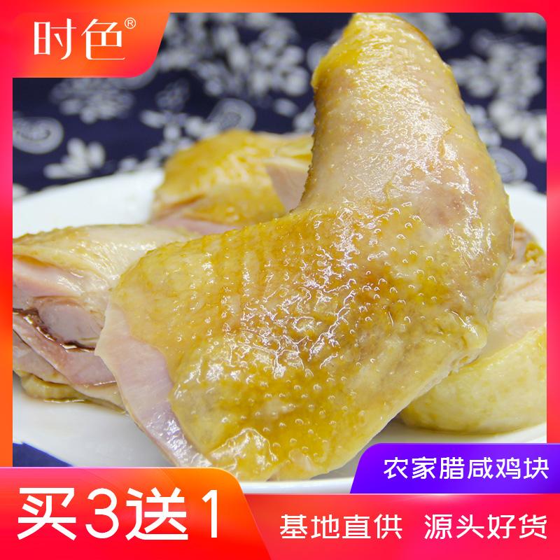 时色农家风干鸡已切块腊鸡手工腌制咸鸡农村腊味特产土鸡肉一斤装