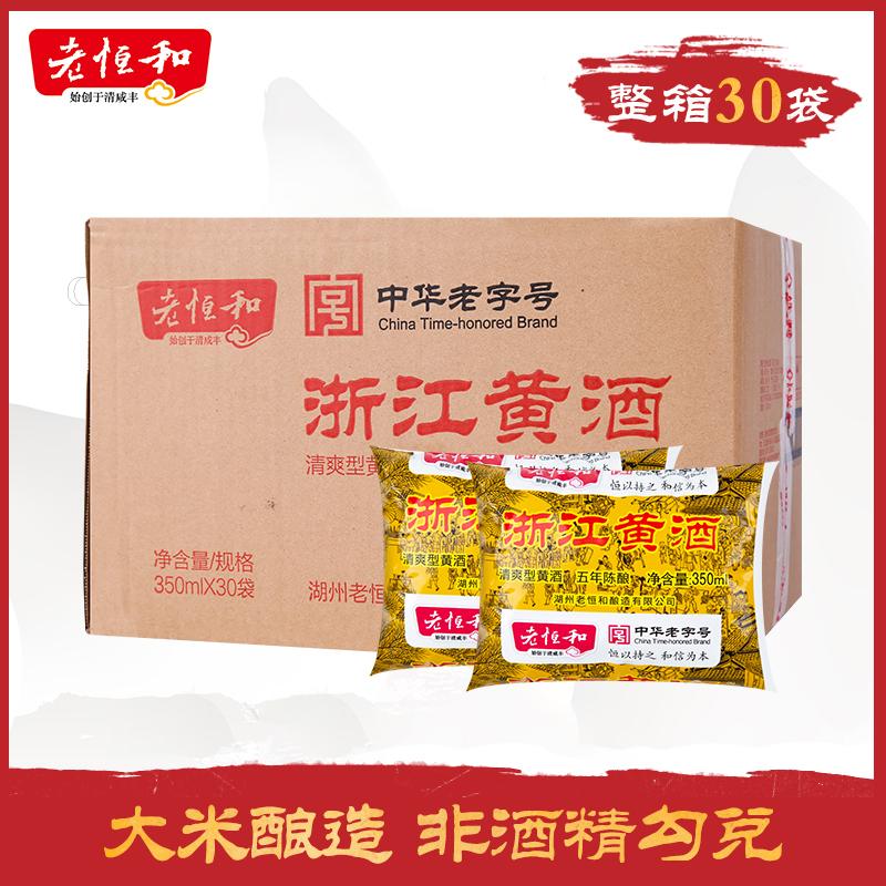 中华老字号,老恒和 五年陈酿 清爽型浙江黄酒袋料酒装 350ml*30包