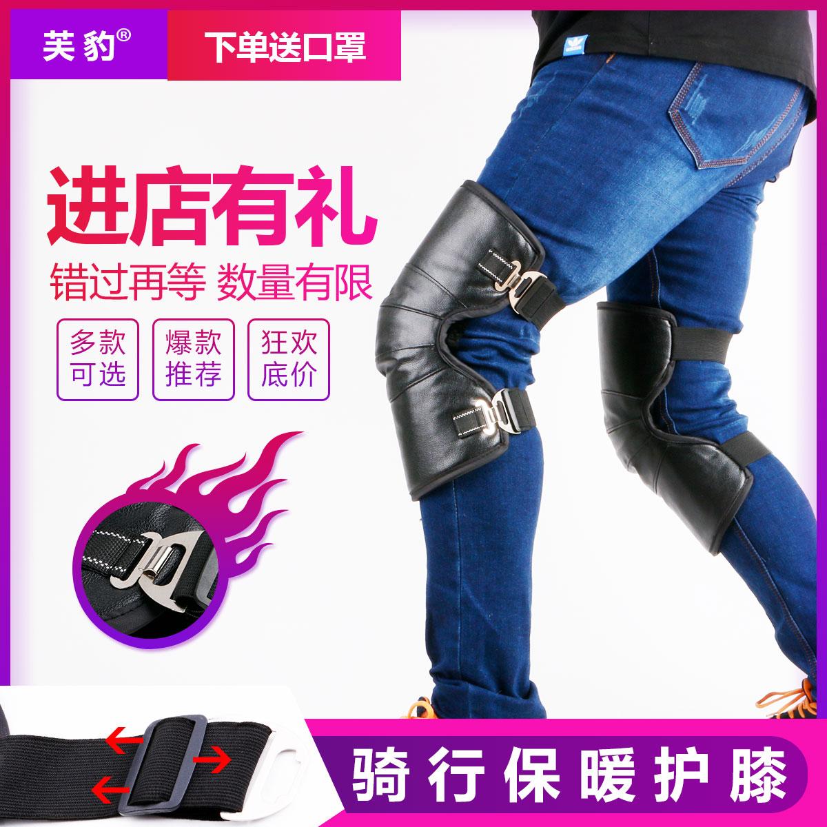 冬季摩托车护膝护具电瓶电动车挡风防寒加厚保暖防水骑行短款护腿