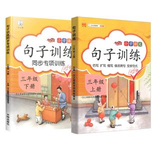 人教版三年级上下册句子训练