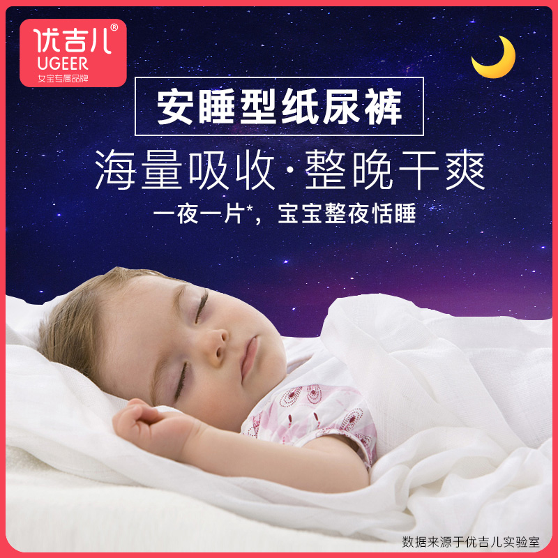 优吉儿soft+婴儿纸尿裤超薄透气宝宝干爽尿不湿XL32片