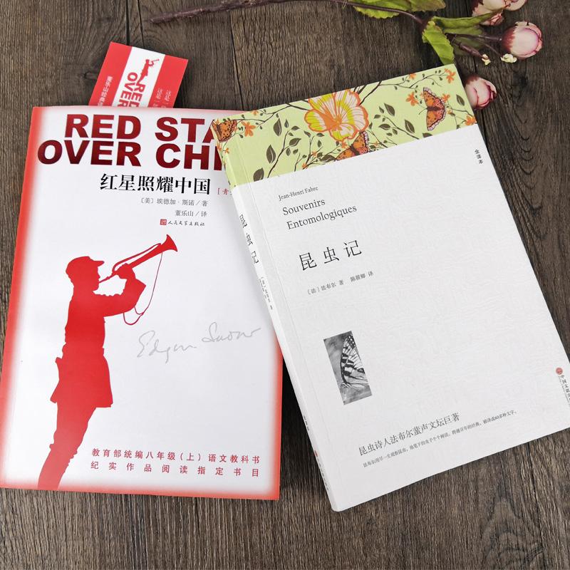 【赠考点无删减】八年级上册正版2册  红星照耀中国昆虫记法布尔初中生语文新课标推荐阅读12-16岁名著经典原著包邮人民文学出版社