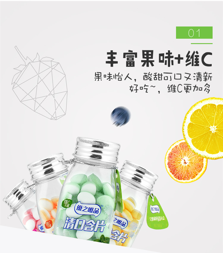 优之唯品维C清口含片话梅润喉水果无糖薄荷糖儿童零食糖果40gx4瓶