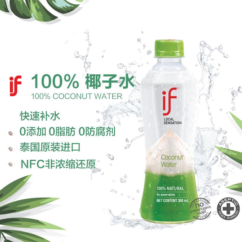 IF泰国进口椰子水350*8网红椰青nfc果汁低糖0添加运动补水饮料