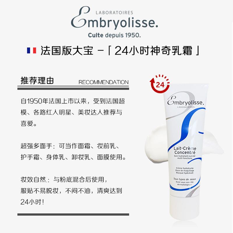 法国大宝embryolisse保湿妆前乳打底乳隔离霜30ML/75ml持久不浮粉