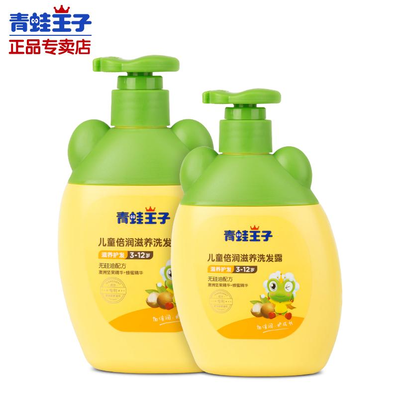 青蛙王子儿童洗发水正品包邮3-15岁蜂蜜滋养女孩柔顺无硅油洗发露
