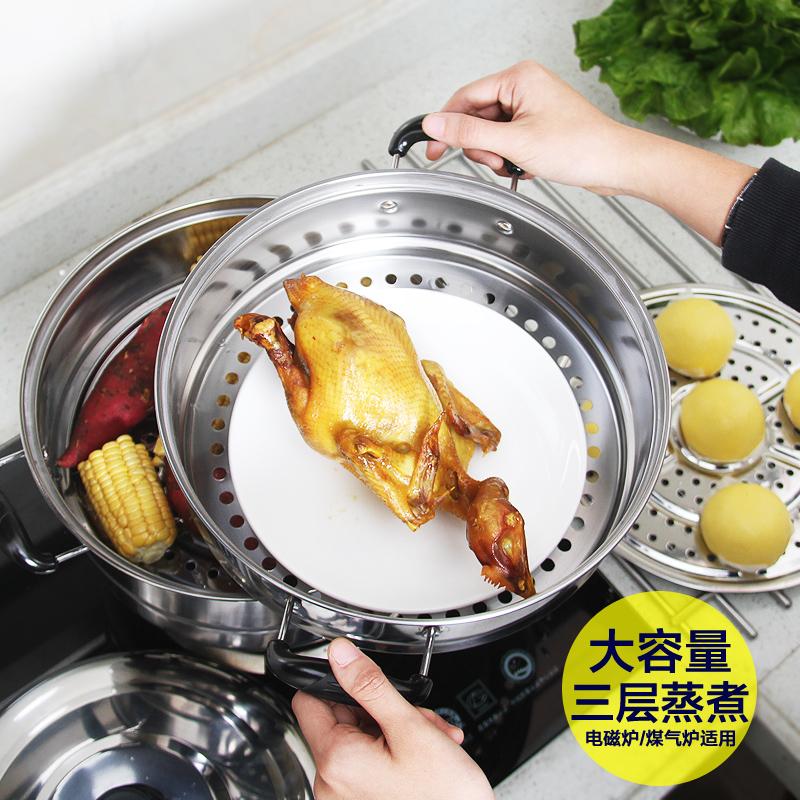 家用不锈钢蒸锅2层 加厚三层蒸笼蒸馒头蒸屉大汤锅煤气电磁炉通用