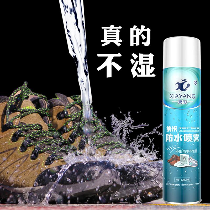夏阳纳米防水喷雾剂鞋子雪地靴防尘鞋面小白鞋防污神器