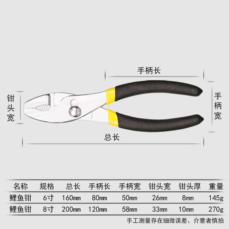 寸 8 寸 6 霸獅鯉魚鉗子多功能汽修夾鉗魚尾鉗快擰螺絲大口鉗魚嘴鉗子