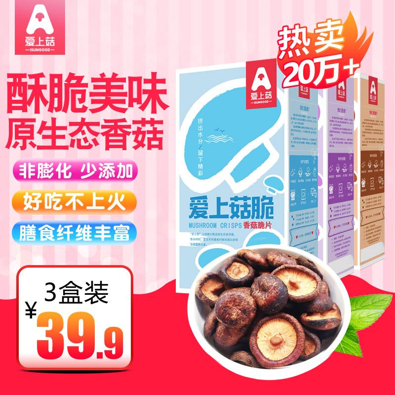 爱上菇香菇脆健康休闲零食网红营养食品蘑菇脆即食果蔬脆