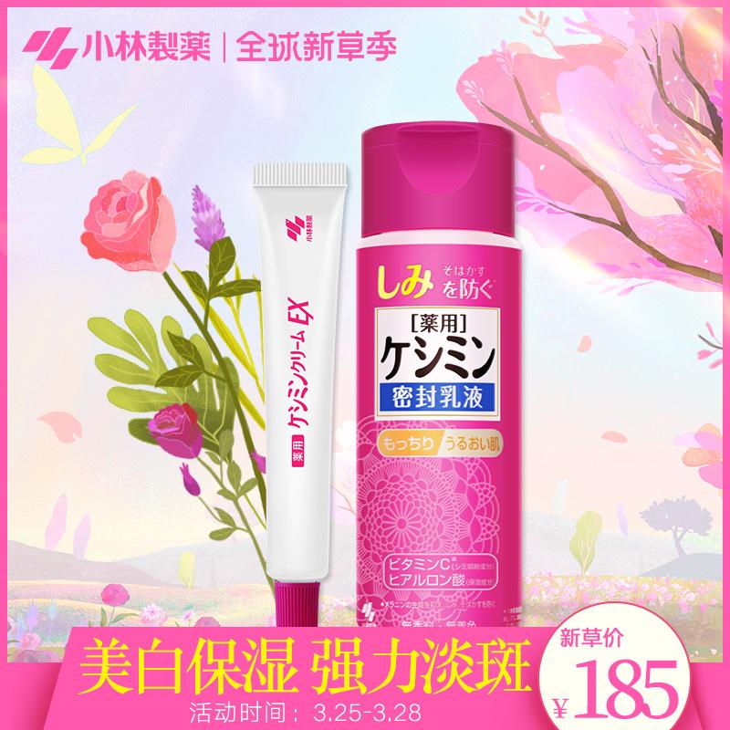 小林制药祛斑膏加强版淡斑美白密封乳液日本原装进口保湿祛斑组合