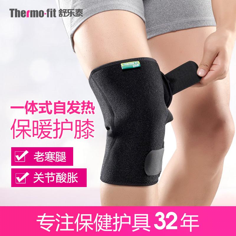 舒乐泰自发热保暖护膝男女老寒腿膝盖防寒关节磁疗热灸中老年冬季