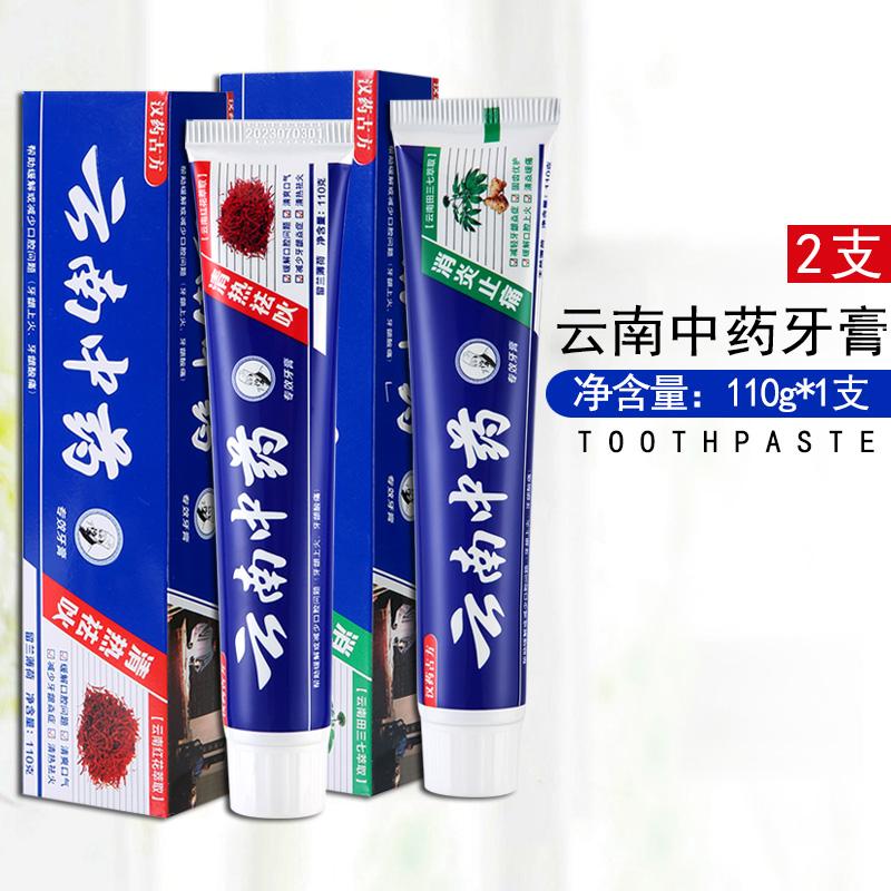 云南中药草本牙膏2支220克含三七去黄去口臭美丽牙齿家庭实惠装
