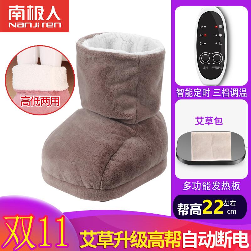 南极人暖脚宝插电电暖鞋加热女充电保暖电热脚垫捂腿冬天取暖神器