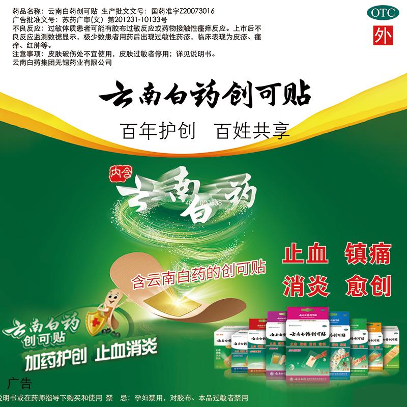 云南白药创可贴100片(轻巧透气型)止血贴 创口贴 消炎镇痛 药品