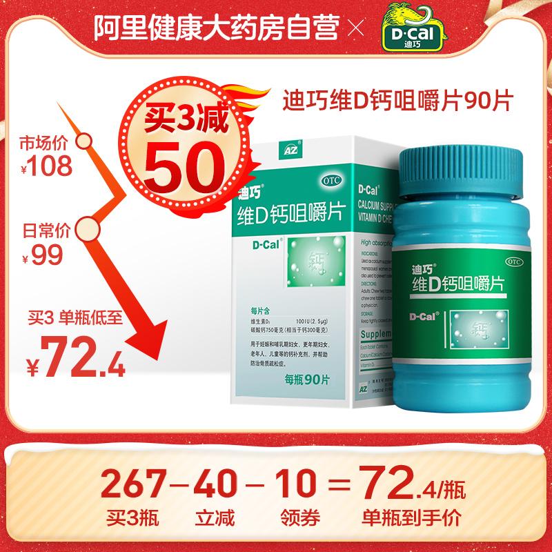 买3减50 迪巧维D钙咀嚼片90片孕妇碳酸钙中老年人孕期女性补钙片