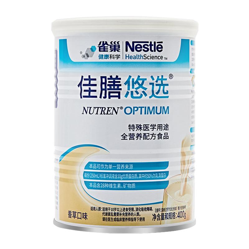 雀巢瑞士进口佳膳悠选全营养配方粉400g乳清蛋白成年人补充营养