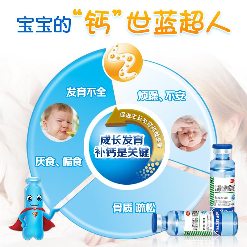 5盒】三精复方葡萄糖酸钙口服溶液12支手足抽搐老人儿童补钙蓝瓶
