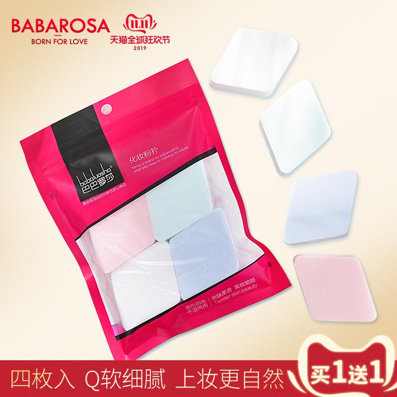 【拍1发2】巴巴罗莎非乳胶干湿两用粉扑BB霜海棉卸妆化妆工具
