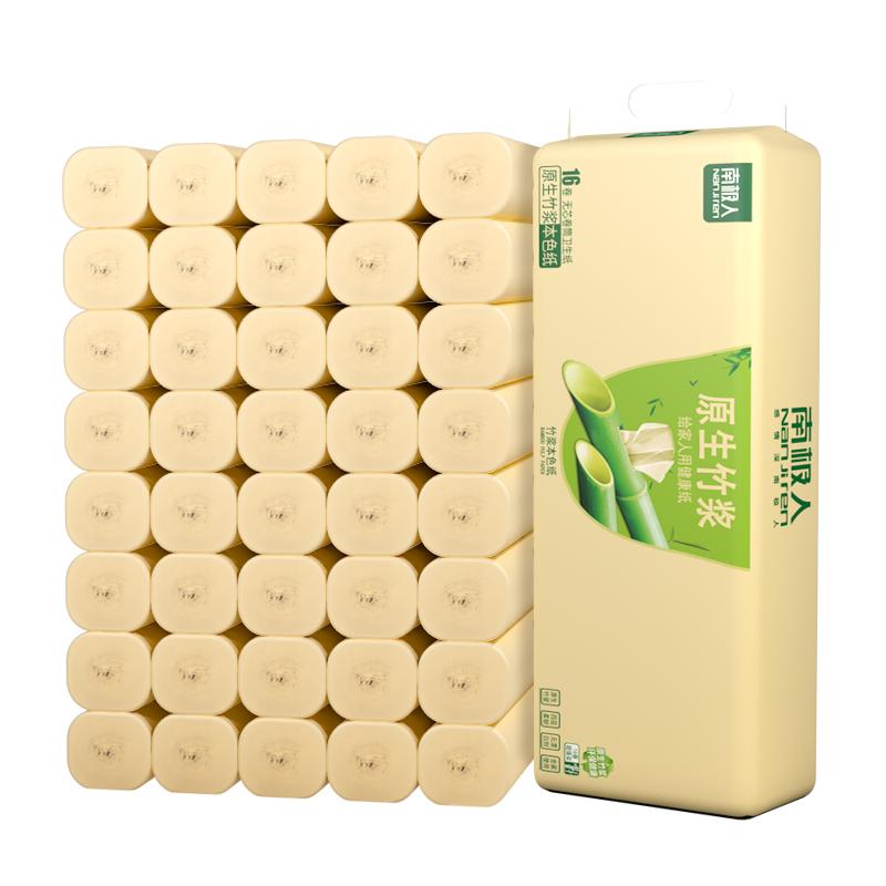 南极人卫生纸16卷无芯卷筒纸家用餐巾纸厕手纸家庭实惠装整箱批发