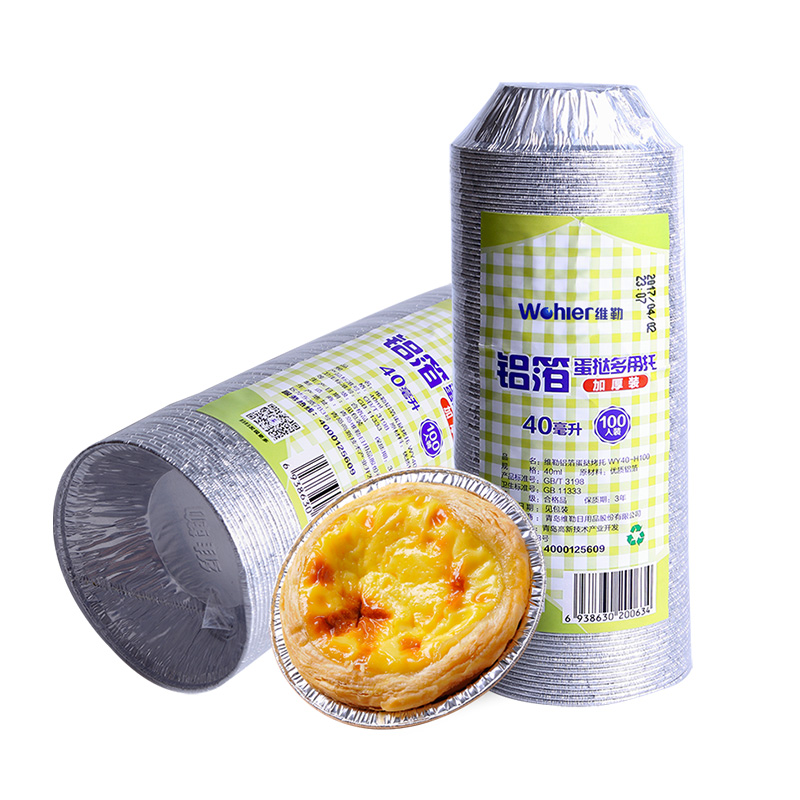 维勒 葡式加厚蛋挞模具 一次性锡纸托蛋挞模具55ml 100只