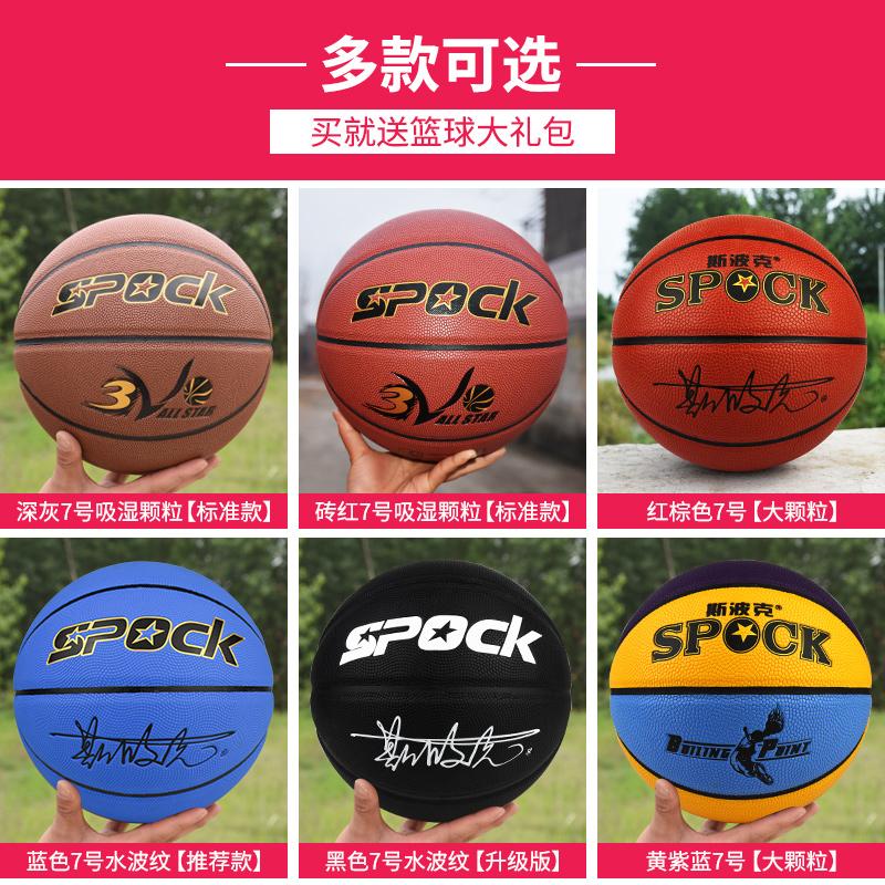 正品室内外水泥地耐磨牛皮质感篮球 儿童中小学生比赛5/7号训练球