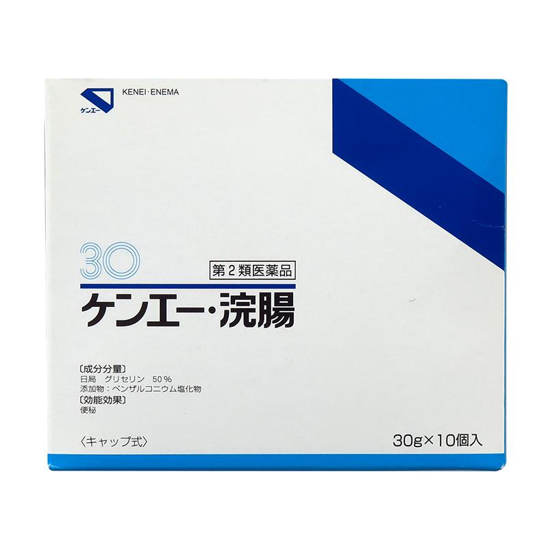 日本健荣制药开塞露(含甘油)进口正品代购官方旗舰店30g×10个
