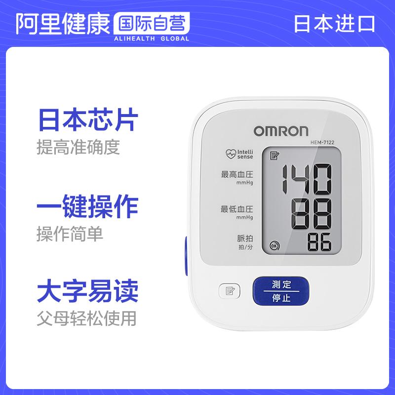 日本进口欧姆龙上臂式电子血压计7122血压仪血压测量仪家用