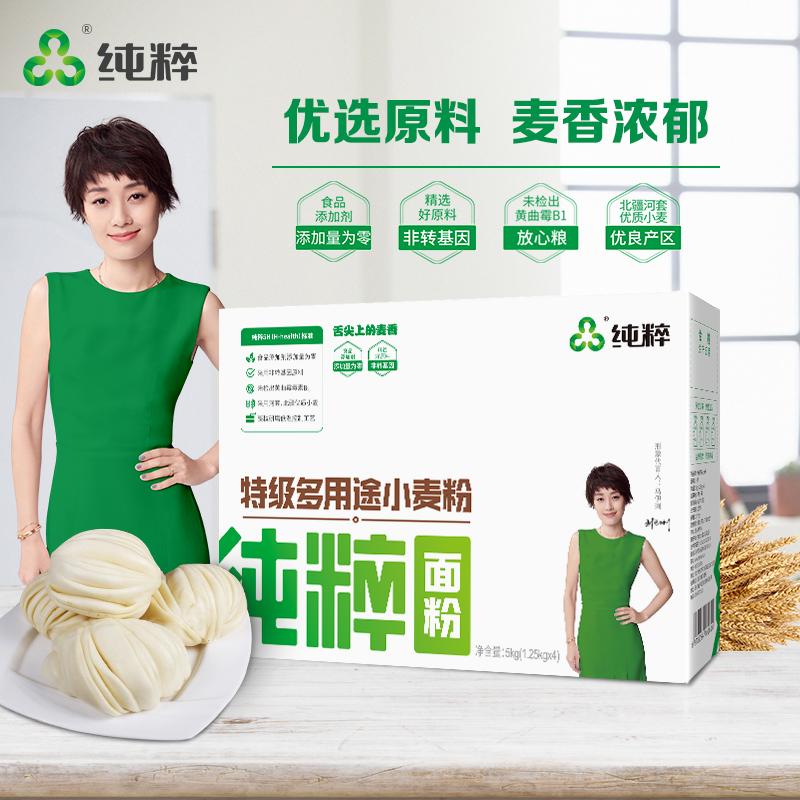 纯粹多用途面粉5kg家用10斤白面小麦粉河套高筋面粉包子馒头专用