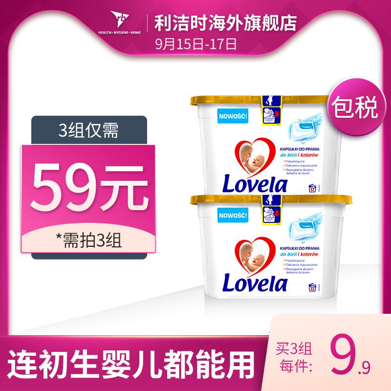 Lovela 波兰进口 初生婴儿可用洗衣凝珠 21.7g*12粒*2盒*3件
