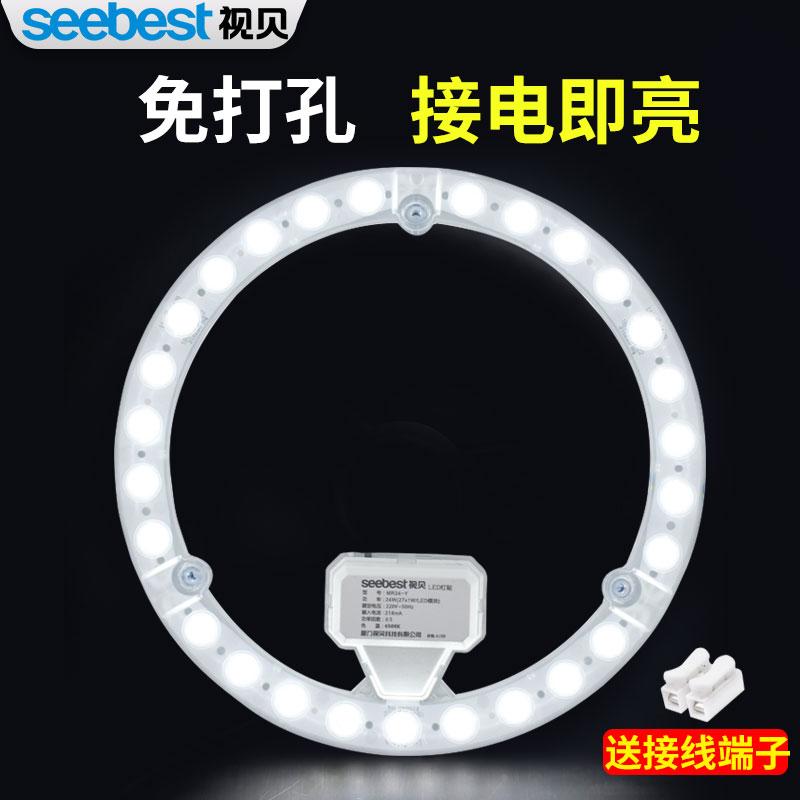 视贝LED吸顶灯改造灯珠板圆形灯盘磁铁集成光源贴片超亮灯芯36w瓦