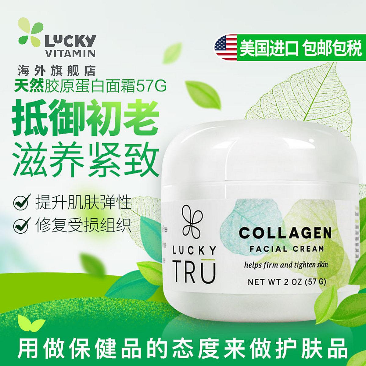 LuckyTru美国进口胶原蛋白面霜修复补水保湿紧致滋润光滑肌肤