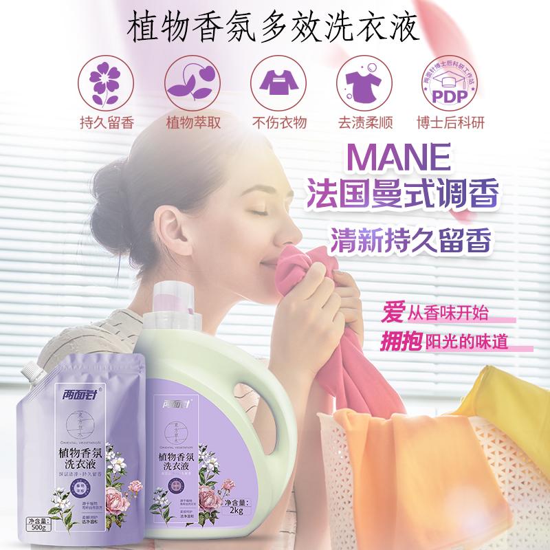 两面针洗衣液香味持久植物香氛袋装补充装家用实惠促销组合装整箱