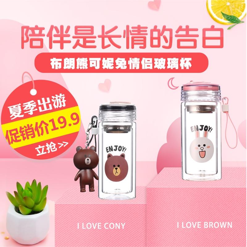 韩版玻璃杯双层茶隔女便携迷你随手可爱学生杯布朗熊可妮兔水杯子