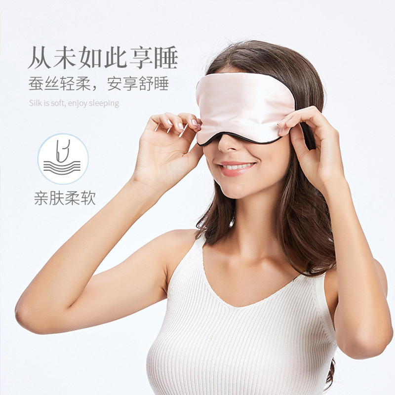 真丝眼罩睡眠遮缓解眼疲劳睡觉透气女士防噪音三件套冰敷蚕丝眼罩
