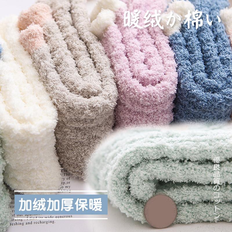 袜子女中筒袜冬季珊瑚绒加绒加厚保暖地板袜秋冬款长月子袜睡眠袜