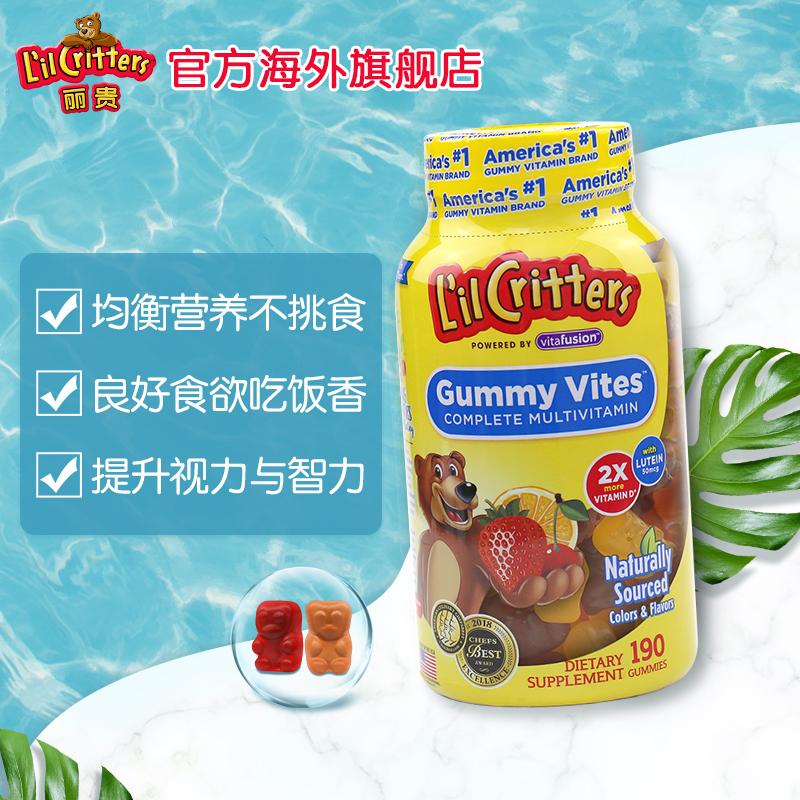 丽贵lilcritters进口小熊软糖 宝宝补锌儿童复合多种维生素190粒