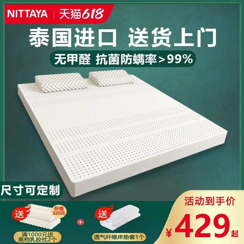 突降100白菜!Nittaya 泰国天然乳胶床垫 2.5cm 1.8m床+凑单品 送枕头1个