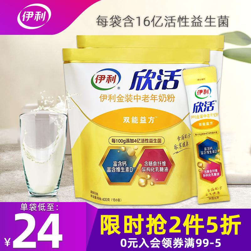 伊利金装中老年奶粉欣活2袋装 成年中年老人营养高钙益生菌牛奶粉