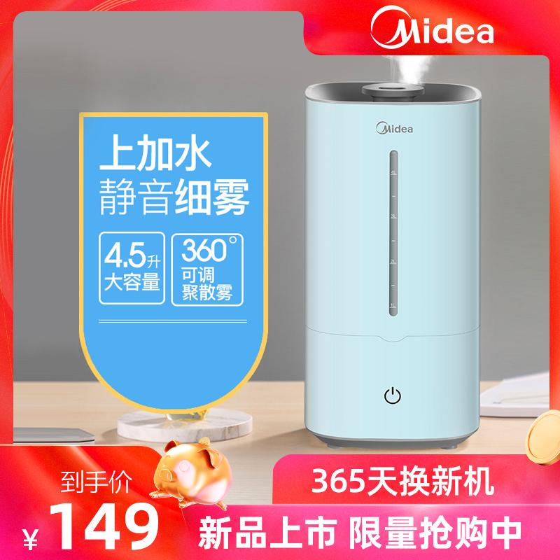 美的空气加湿器家用静音卧室孕妇婴儿空调大雾量大容量喷雾净化器