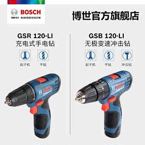 博世电钻家用充电式手电钻电动螺丝刀GSR120-LI锂电12V工具手枪钻
